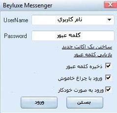 Beyluxe Hidden Emoticons - Free Beyluxe Hidden Emoticons Download at